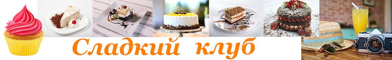 Логотип сайта Сладко