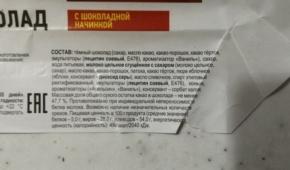 Миниатюра к статье Эмульгаторы Е322 и Е476: что это такое и зачем их добавляют в шоколад?